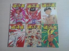漫画系列:破坏王(3、4、5、6、7、8)6本合售
