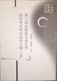 第三届全真道与老庄学国际学术研讨会论文集 上下