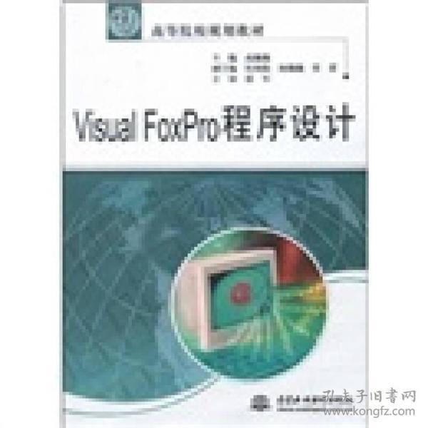 Visual FoxPro程序设计/21世纪高等院校规划教材