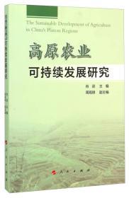 高原农业可持续发展研究