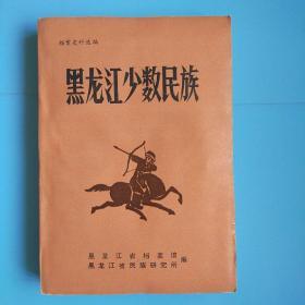 黑龙江少数民族1903-1931~档案史料选编(黑龙江民族研究所.档案馆1985年一版一印)