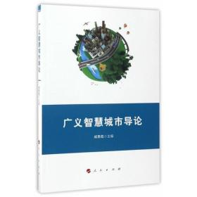 广义智慧城市导论
