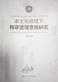 本土化视域下韩非管理思想研究
