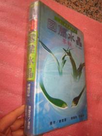国兰水晶专辑(一) 精装292页厚本、铜版纸彩印【品佳】