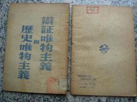 1948年《辩证唯物主义和历史唯物主义》(东北书店发行,含邮挂费..)