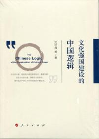 文化強國建設的中國邏輯