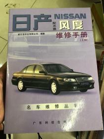 日产Nissan风度维修手册 上册