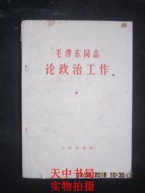 1966年印:毛泽东同志论政治工作
