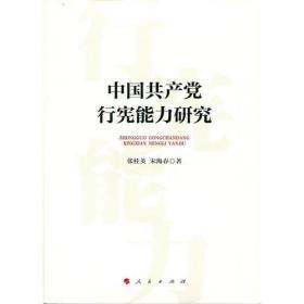 中国共产党行宪能力研究