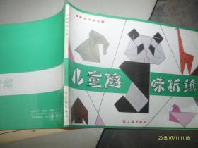 儿童趣味折纸