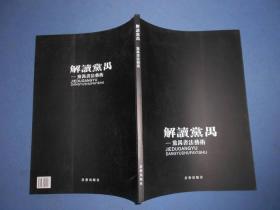 解读党禺—党禺书法艺术-大16开