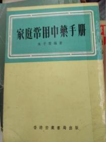 老医书: 家庭常用中药手册  74年版