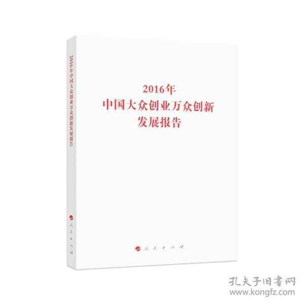 2016年中国大众创业万众创新发展报告