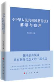 《中华人民共和国慈善法》解读与应用
