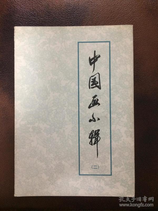 中国画小辑 二