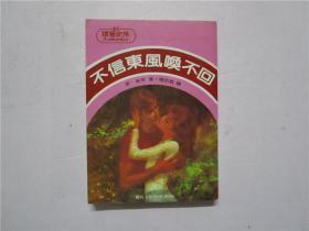 1984年版《不信东风唤不回》裘.崔芙著 程亦君译 骏马文化事业社出版