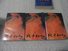 战争和人(全三册)