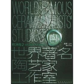 世界著名陶艺家工作室:欧洲卷2