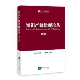知识产权律师论丛(第2辑)