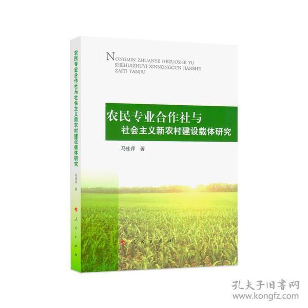 农民专业合作社与社会主义新农村建设载体研究