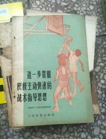 进一步贯彻积极主动快速的战术指导思想(新体育篮球战术讨论选集)