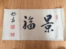 清代日本汉诗人、儒学者【广濑旭庄】《景幅》书法一幅