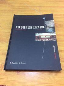北京市建筑装饰优质工程集 (有现货)