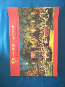 绘画艺术大师刘宇一签名本,龙彩——刘宇一从艺50年暨北京师范大学宇一艺术研究院成立纪念