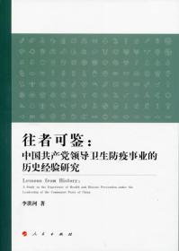 往者可鉴:中国共产党领导卫生防疫事业的历史经验研究