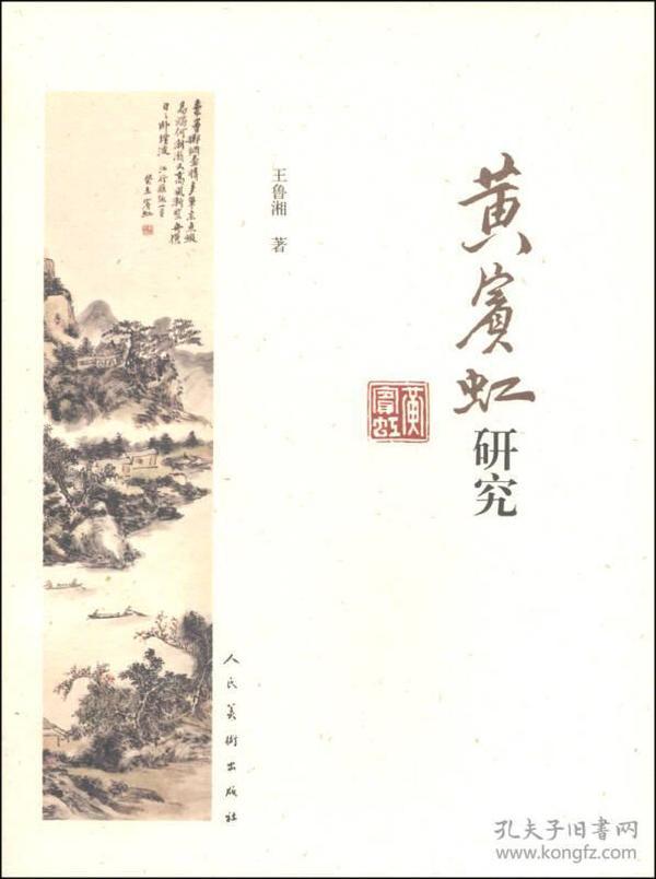 黄宾虹研究
