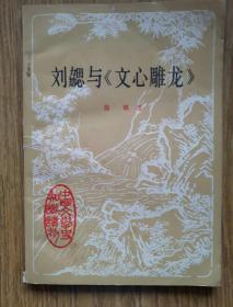 刘勰与《文心雕龙》中华书局(1980年一版一印)