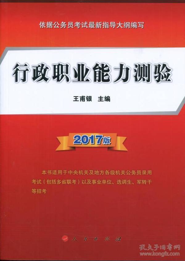 行政职业能力测验(2017版)—依据公务员考试最新指导大纲编写
