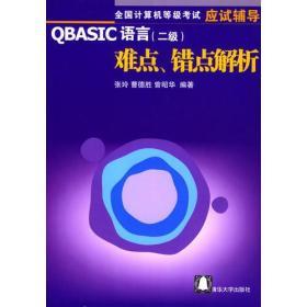 QBASIC语言(二级)难点、错点解析