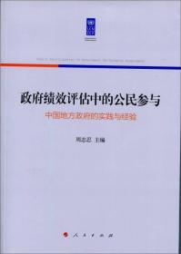 政府绩效评估中的公民参与:中国地方政府的实践与经验