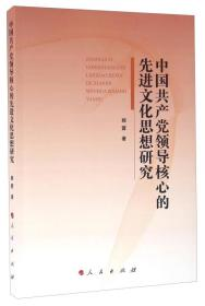 中国共产党领导核心的先进文化思想研究
