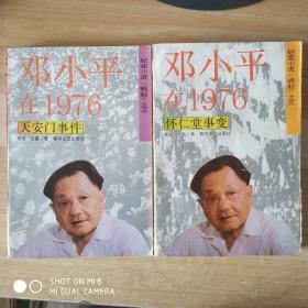 邓小平在1976(上下)