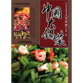 凉?#21496;?中国大锅菜