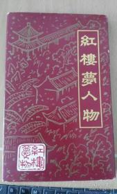 中国北京火花 红楼梦人物 全58张