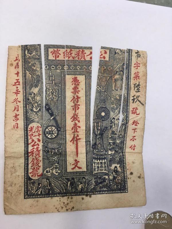 荣成东黄岭埠春合堂公积纸币壹仟文8-赠品-买一送一