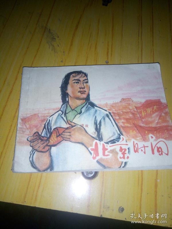 北京时间连环画,请买家看图片