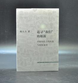 """《追寻""""我们的根源"""":中国历史上的民族与国家意识》"""