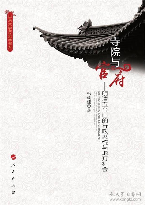 寺院与官府:明清五台山的行政系统与地方社会