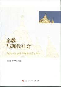 宗教与现代社会