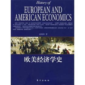 BJ-3欧美经济学史