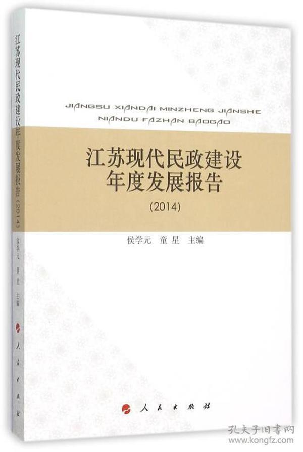 2014江苏现代民政建设年度发展报告