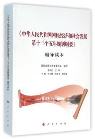 《中华人民共和国国民经济和社会发展第十三个五年规划纲要》