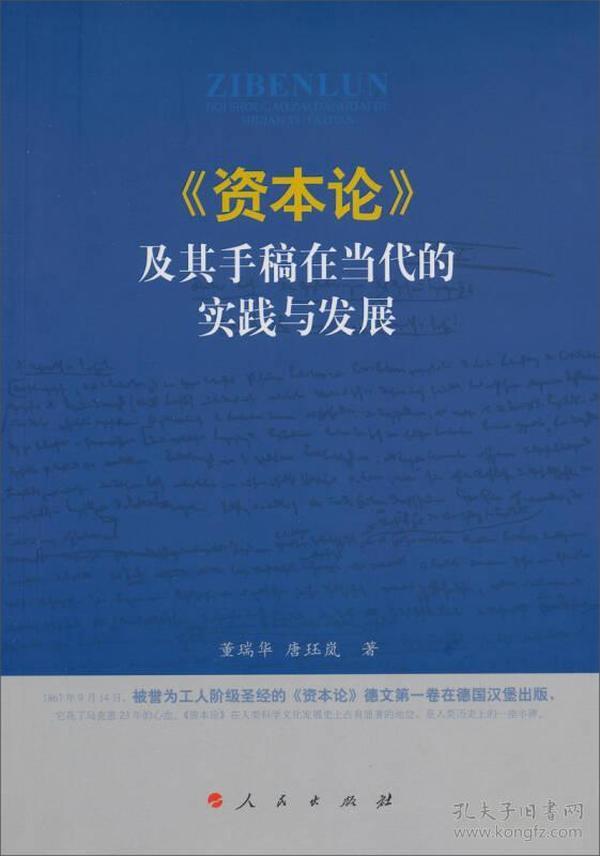 《资本论》及其手稿在当代的实践与发展