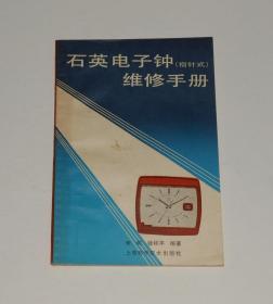 石英电子钟维修手册(指针式)  1991年