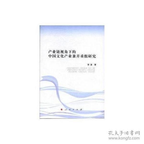 产业链视角下的中国文化产业兼并重组研究