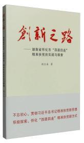 """创新之路:湖南省怀化市""""四跟四走""""精准扶贫的实践与探索"""